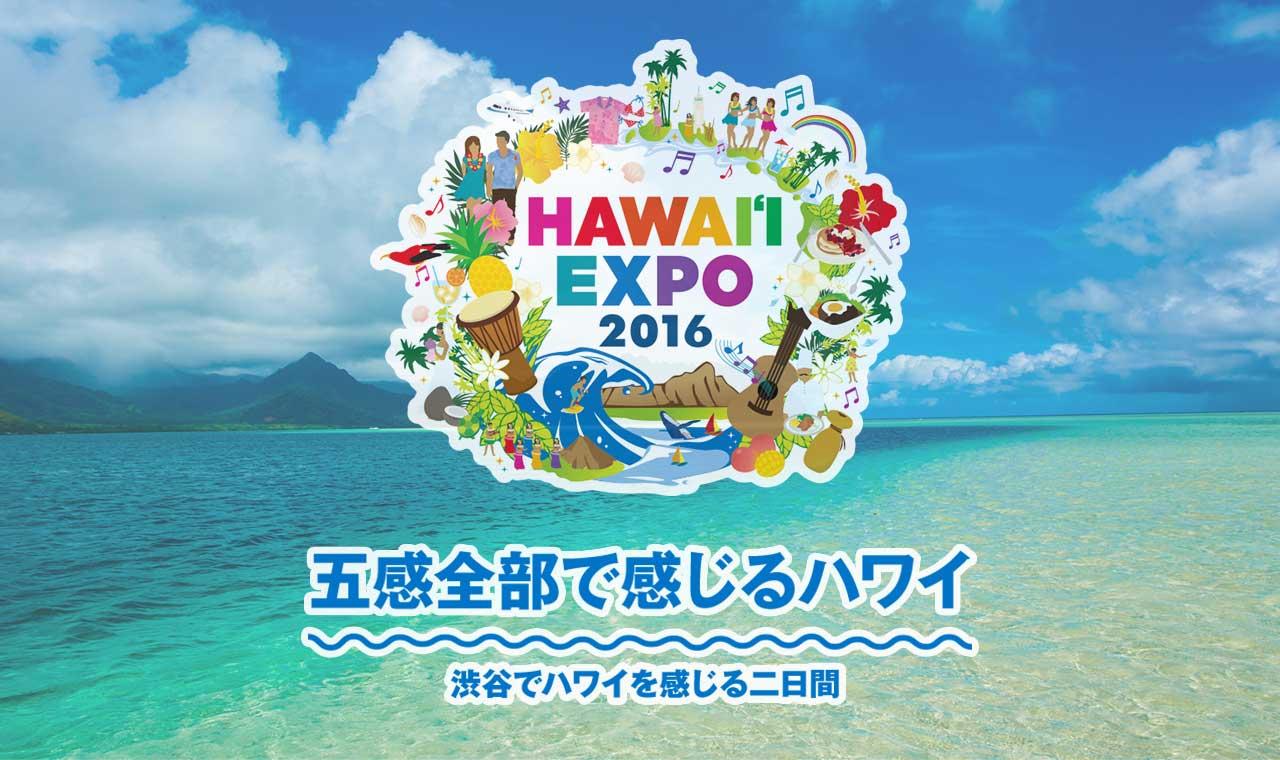 みて、きいて、味わう。ハワイをまるごと体感 ハワイエキスポ 2016のアイキャッチ画像
