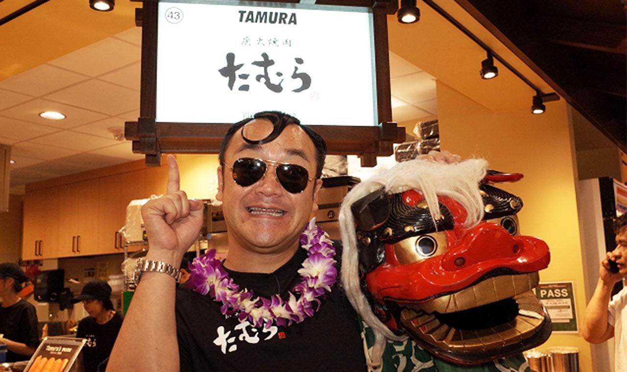 たむけんも応援来店、炭火焼肉たむらがハワイにオープンのアイキャッチ画像