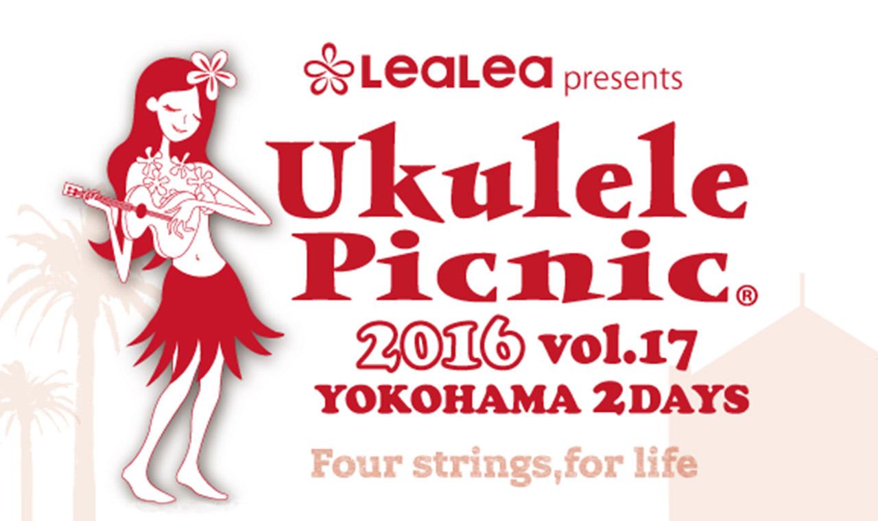 ウクレレピクニック2016 横浜赤レンガ倉庫で開催のアイキャッチ画像